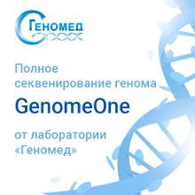 Полное секвенирование генома