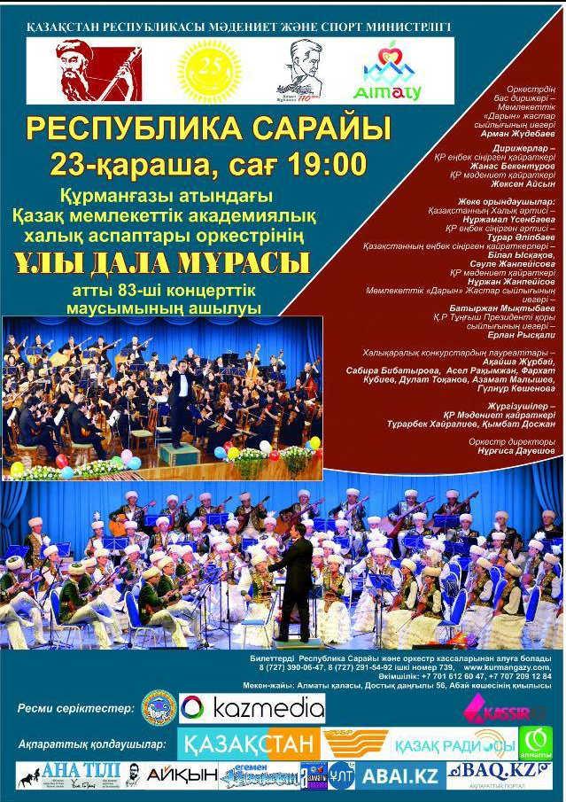 Концерт Казахского академического оркестра народных инструментов имени Курмангазы