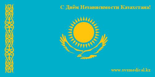 С днём независимости казахстан