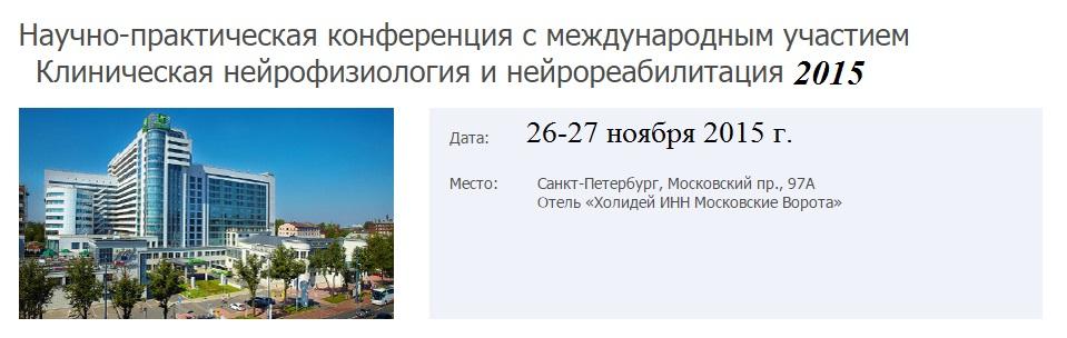 """Научно-практическая конференция с международным участием """"Клиническая нейрофизиология и нейрореабилитация"""" 26-27 ноября 2015 года Санкт-Петербург"""