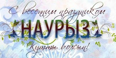 C весенним праздником Наурыз друзья!