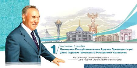 День Первого Президента Республики Казахстан!