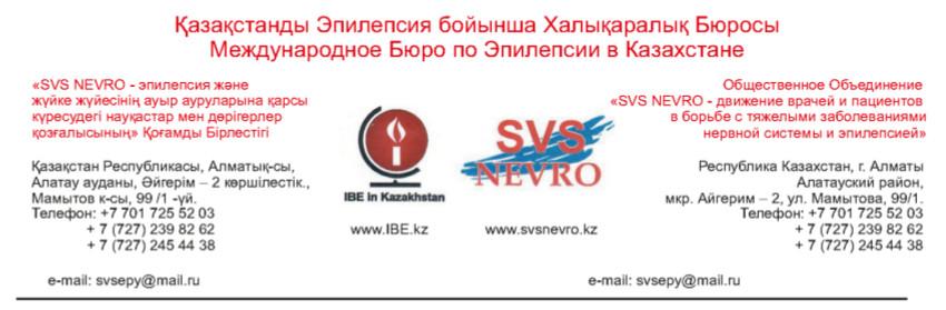 Первый международный конгресс по клинической нейрофизиологии стран СНГ и ШОС