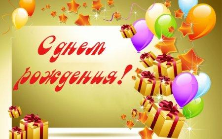 Поздравление с Днем Рождения Савинова С.В.!
