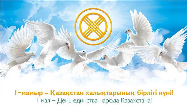 С праздником единства народа Казахстана!
