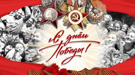 С днем Великой Победы и днем Защитника Отечества!