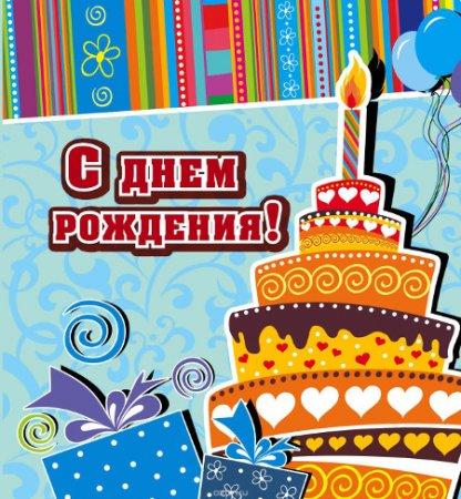 С Днем Рождения Савинов С.В.