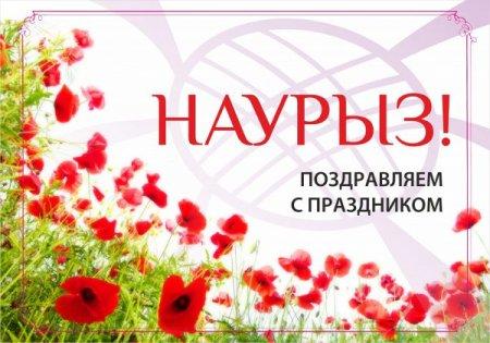 С весенним праздником Наурыз!