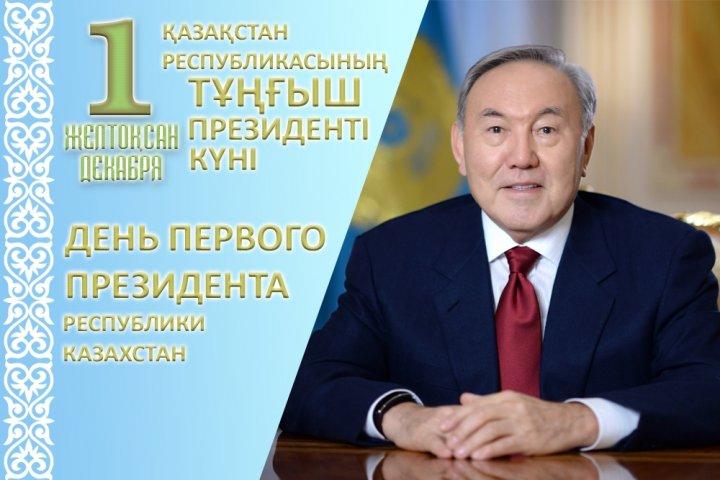 День первого президента Республики Казахстан